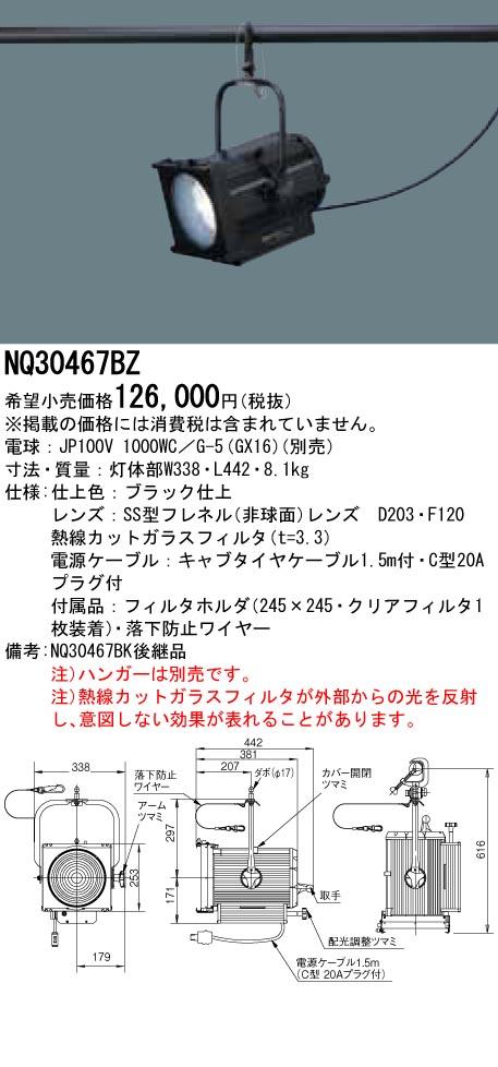 パナソニック NQ30467BZ スポットライト 舞台演出用 吊下型 受注生産品