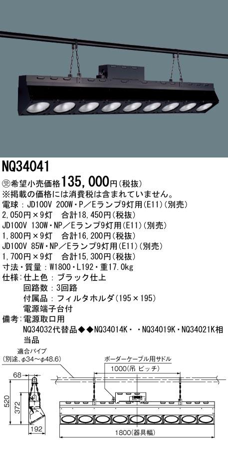 パナソニック NQ34041 ボーダーライト舞台演出用 吊下型 ハロゲン電球受注生産品