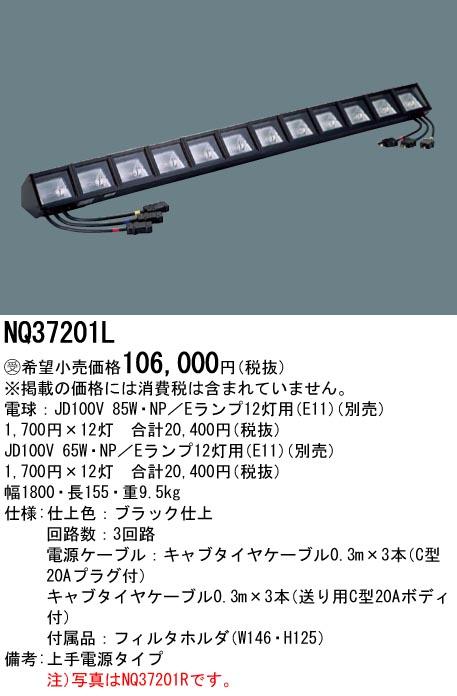 パナソニック NQ37201L ロアーホリゾントライト 舞台演出用 吊下型 ハロゲン電球 受注生産品