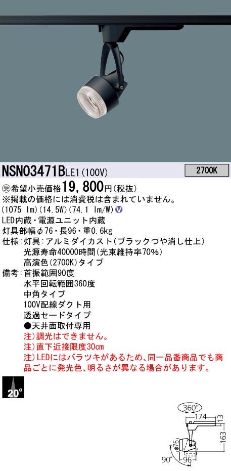 パナソニック NSN03471B LE1(NSN03471BLE1) スポットライト配線ダクト取付型 LED 受注生産品