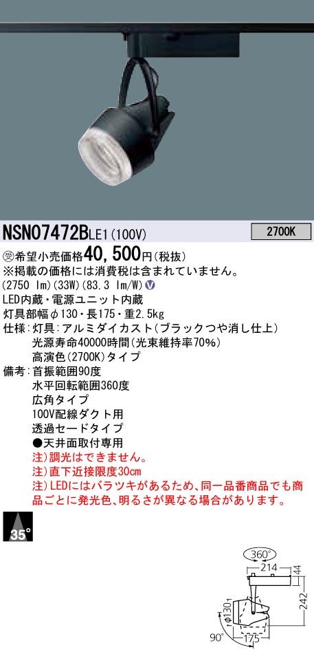 パナソニック NSN07472B LE1(NSN07472BLE1) スポットライト配線ダクト取付型 LED 受注生産品