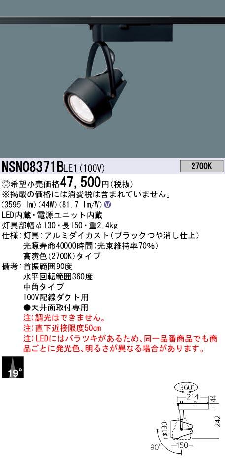 パナソニック NSN08371B LE1(NSN08371BLE1) スポットライト配線ダクト取付型 LED 受注生産品