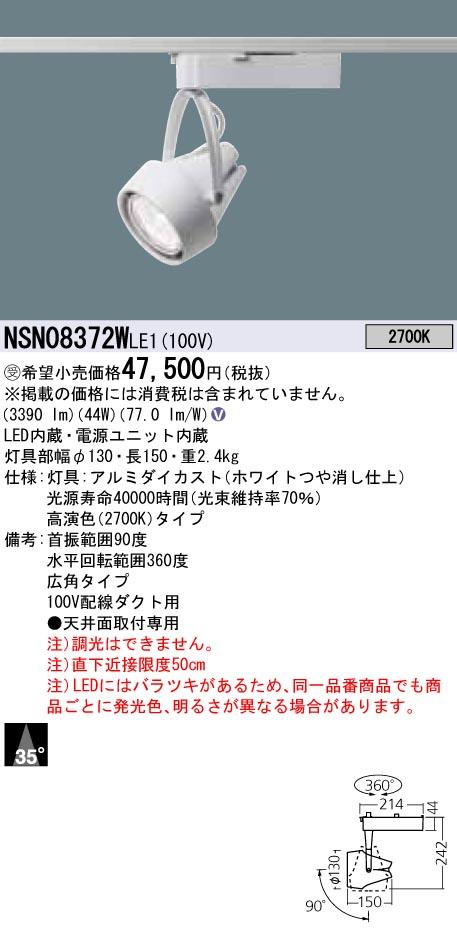 パナソニック NSN08372W LE1(NSN08372WLE1) スポットライト配線ダクト取付型 LED 受注生産品