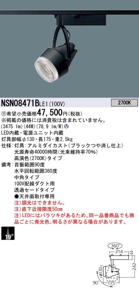 パナソニック NSN08471B LE1(NSN08471BLE1) スポットライト配線ダクト取付型 LED 受注生産品