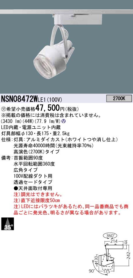 パナソニック NSN08472W LE1(NSN08472WLE1) スポットライト配線ダクト取付型 LED 受注生産品
