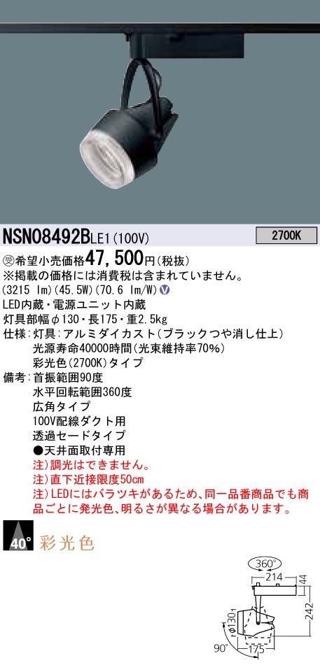 パナソニック NSN08492B LE1(NSN08492BLE1) スポットライト配線ダクト取付型 LED 受注生産品