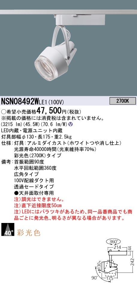 パナソニック NSN08492W LE1(NSN08492WLE1) スポットライト配線ダクト取付型 LED 受注生産品
