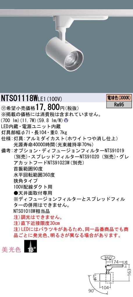 パナソニック NTS01118W LE1(NTS01118WLE1) スポットライト配線ダクト取付型 LED(電球色) 受注生産品