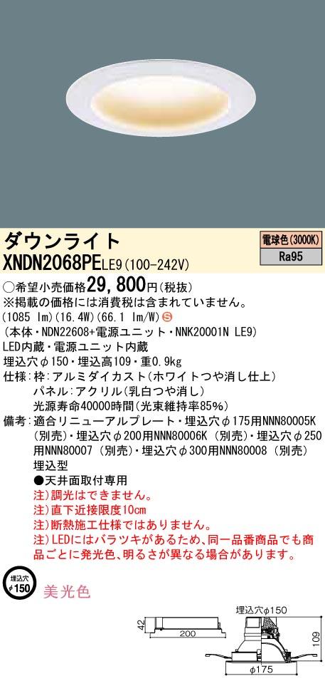 パナソニック XNDN2068PE LE9(XNDN2068PELE9) ダウンライト天井埋込型 LED(電球色)