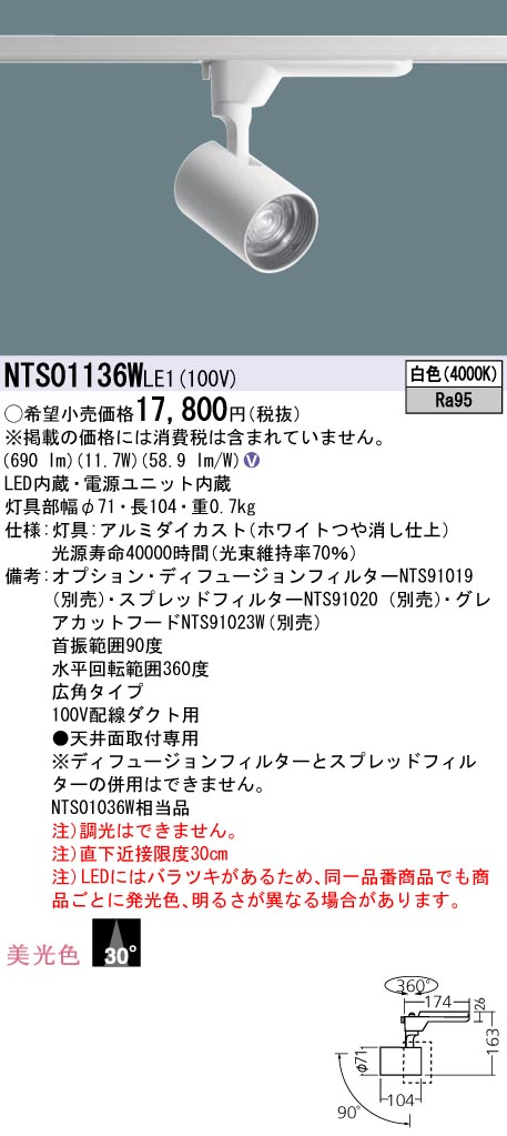 パナソニック NTS01136W LE1(NTS01136WLE1) スポットライト配線ダクト取付型 LED(白色)