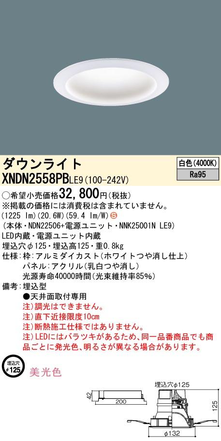 パナソニック XNDN2558PB LE9(XNDN2558PBLE9) ダウンライト天井埋込型 LED(白色)