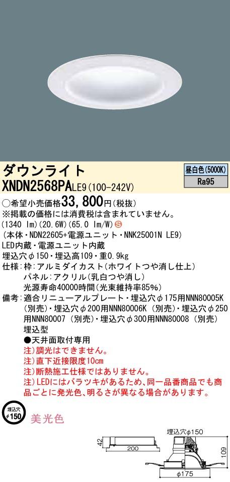 パナソニック XNDN2568PA LE9(XNDN2568PALE9) ダウンライト天井埋込型 LED(昼白色)
