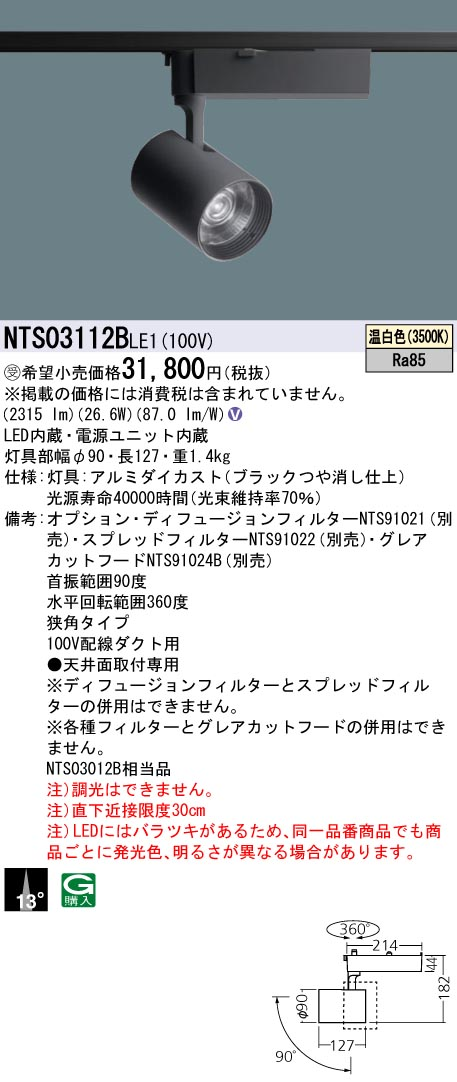 パナソニック NTS03112B LE1(NTS03112BLE1) スポットライト配線ダクト取付型 LED(温白色)受注生産品
