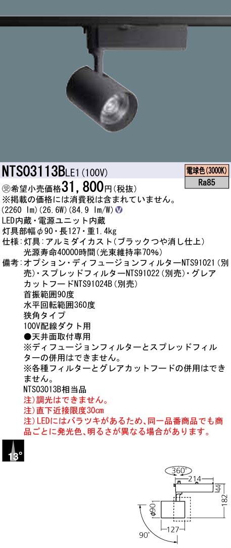 パナソニック NTS03113B LE1(NTS03113BLE1) スポットライト配線ダクト取付型 LED(電球色)受注生産品