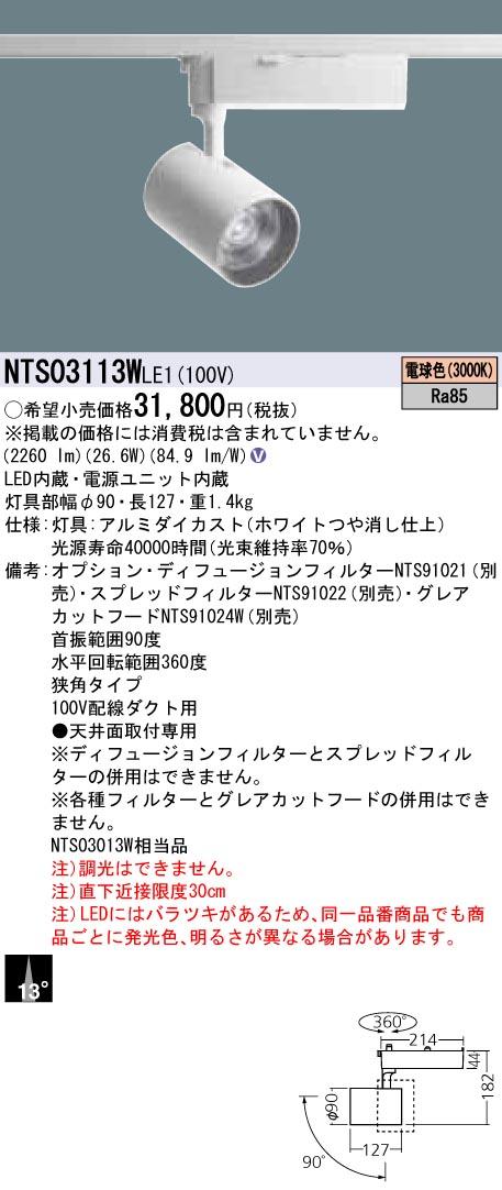 パナソニック NTS03113W LE1(NTS03113WLE1) スポットライト配線ダクト取付型 LED(電球色)受注生産品