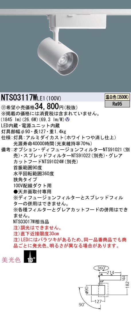 パナソニック NTS03117W LE1(NTS03117WLE1) スポットライト配線ダクト取付型 LED(温白色)受注生産品