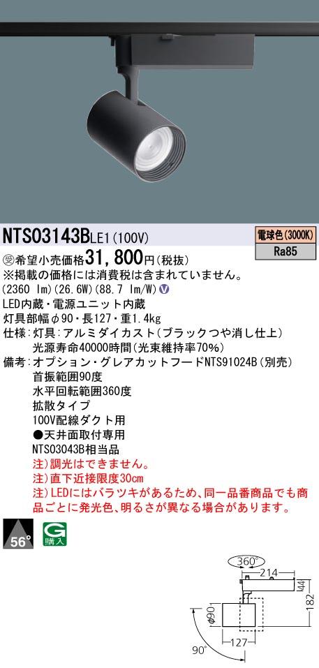 パナソニック NTS03143B LE1(NTS03143BLE1) スポットライト配線ダクト取付型 LED(電球色)受注生産品