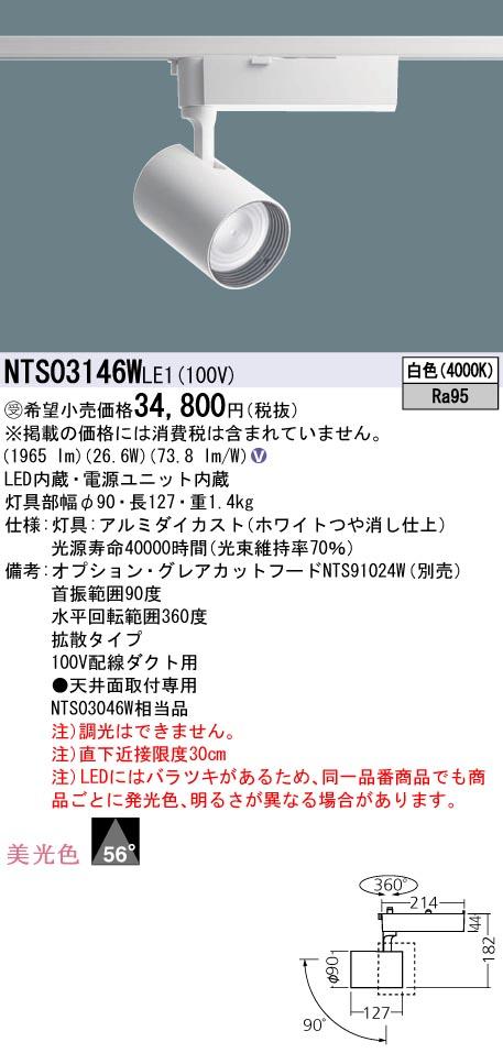パナソニック NTS03146W LE1(NTS03146WLE1) スポットライト配線ダクト取付型 LED(白色)受注生産品
