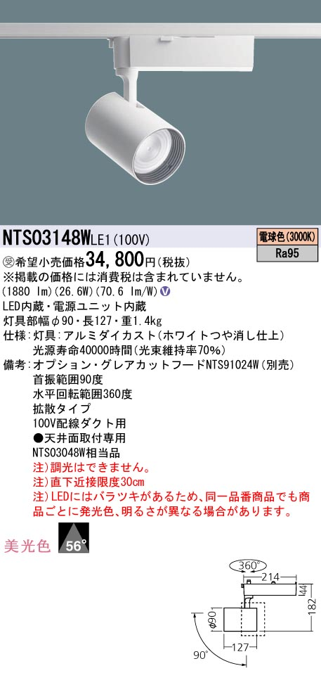 パナソニック NTS03148W LE1(NTS03148WLE1) スポットライト配線ダクト取付型 LED(電球色)受注生産品