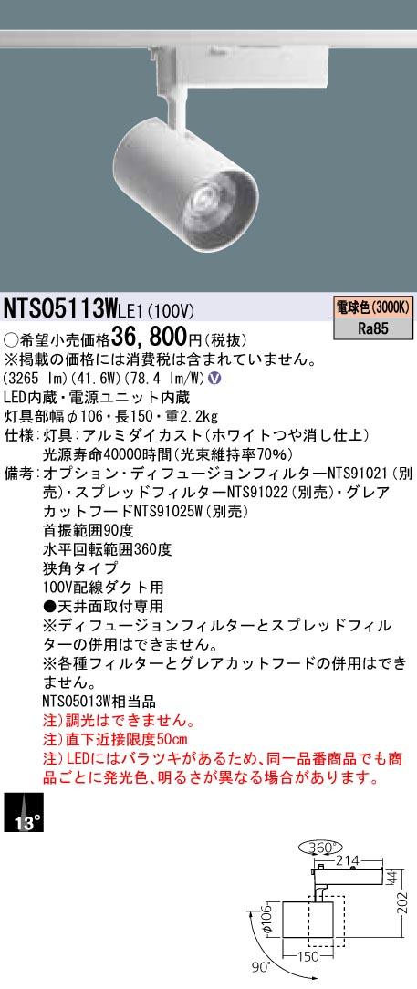 パナソニック NTS05113W LE1(NTS05113WLE1) スポットライト配線ダクト取付型 LED(電球色)受注生産品