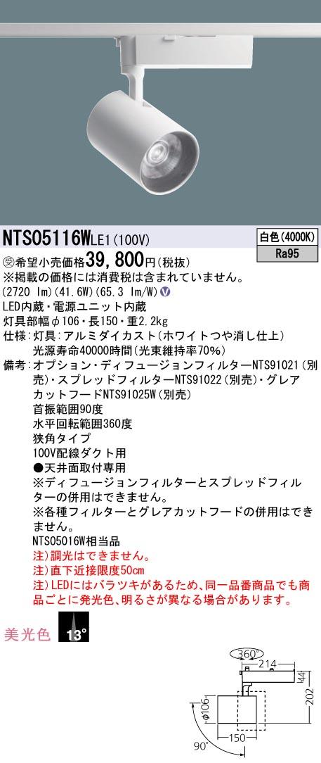 パナソニック NTS05116W LE1(NTS05116WLE1) スポットライト配線ダクト取付型 LED(白色)受注生産品
