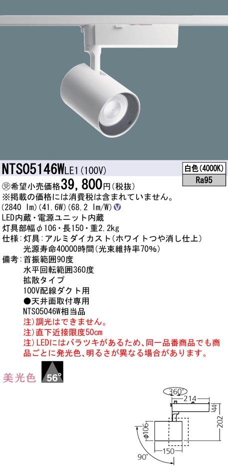 パナソニック NTS05146W LE1(NTS05146WLE1) スポットライト配線ダクト取付型 LED(白色) 受注生産品