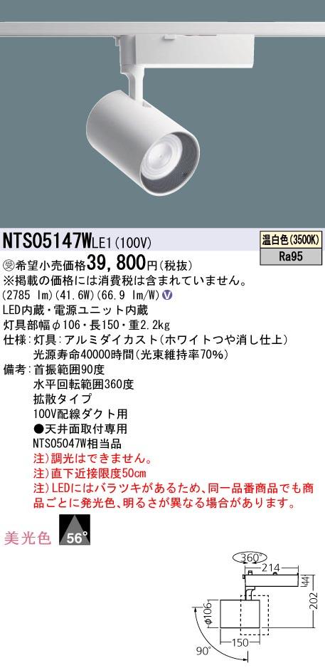 パナソニック NTS05147W LE1(NTS05147WLE1) スポットライト配線ダクト取付型 LED(温白色)受注生産品
