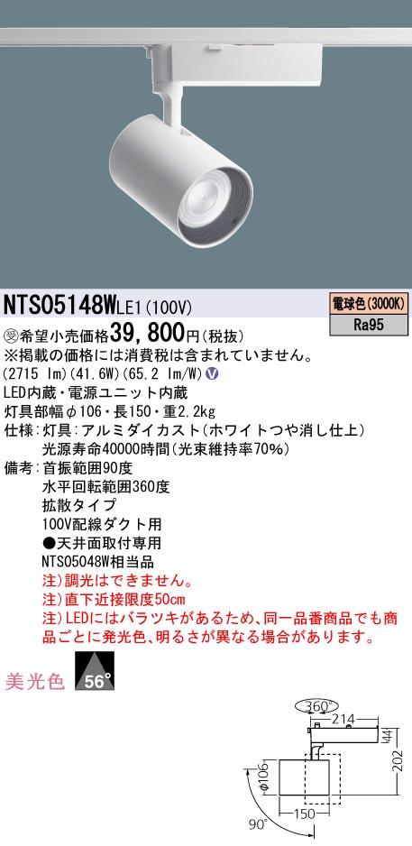 パナソニック NTS05148W LE1(NTS05148WLE1) スポットライト配線ダクト取付型 LED(電球色) 受注生産品