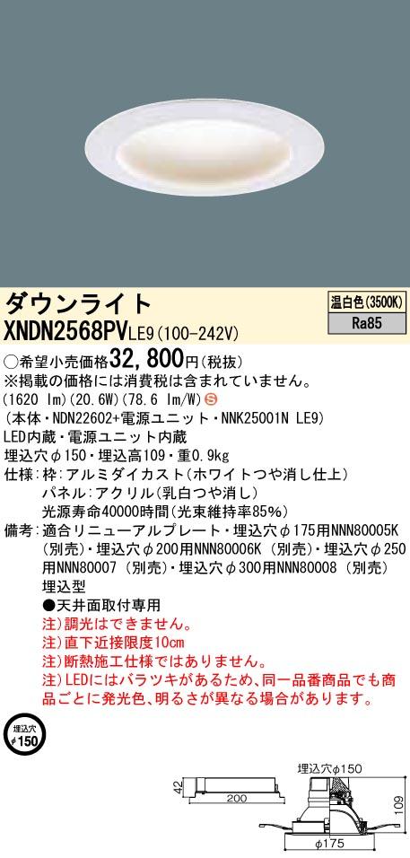 パナソニック XNDN2568PV LE9(XNDN2568PVLE9) ダウンライト天井埋込型 LED(温白色)