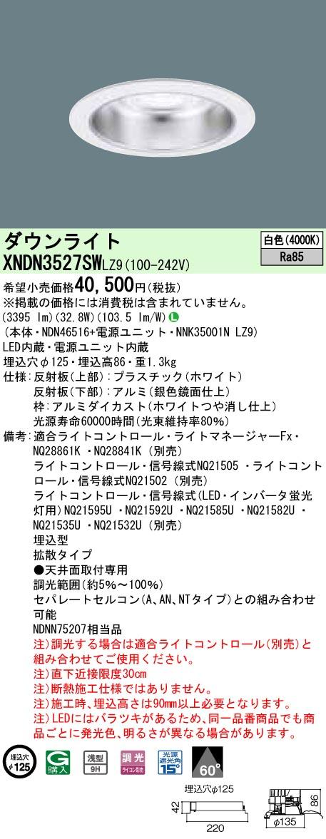 パナソニック XNDN3527SW LZ9(XNDN3527SWLZ9) ダウンライト天井埋込型 LED(白色)