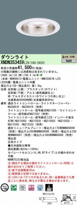 パナソニック XNDN3534SV LZ9(XNDN3534SVLZ9) ダウンライト