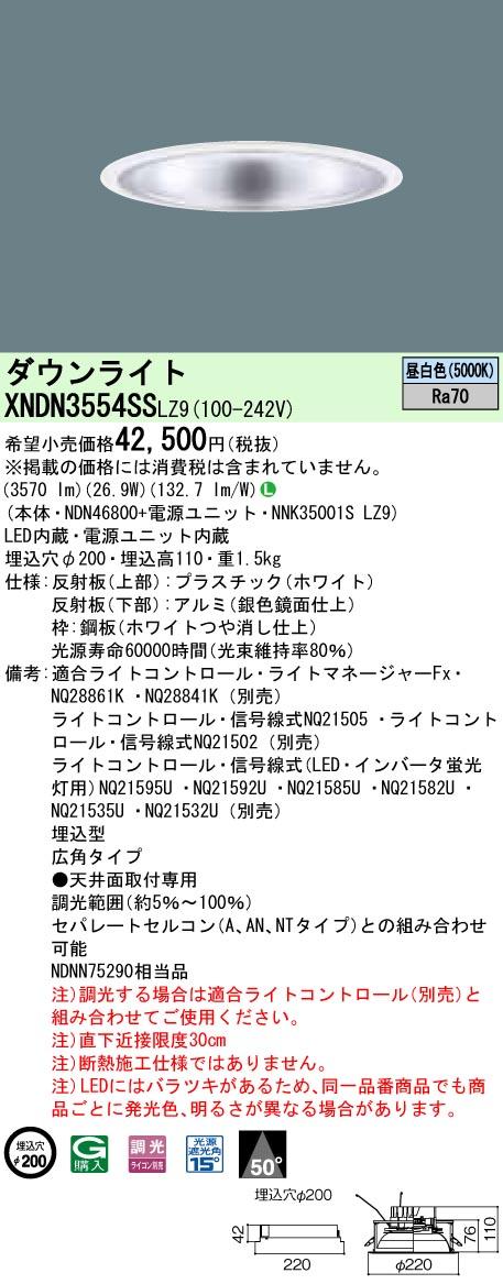パナソニック XNDN3554SS LZ9(XNDN3554SSLZ9) ダウンライト天井埋込型 LED(昼白色)