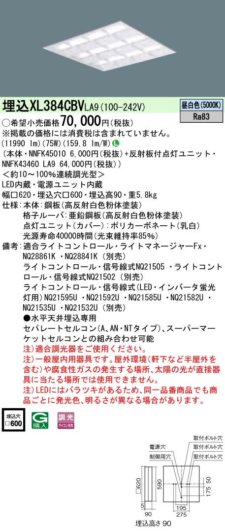 パナソニック XL384CBV LA9 (XL384CBVLA9) LEDベースライトセット (NNFK45010+NNFK43460 LA9)