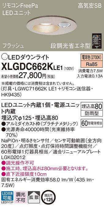 パナソニック Panasonic XLGDC662K LE1  天井埋込型 LED(電球色) 軒下用ダウンライト・ポーチライト