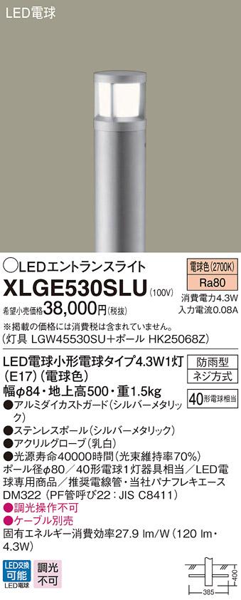 パナソニック XLGE530SLU エントランスライト 地中埋込型 LED(電球色)