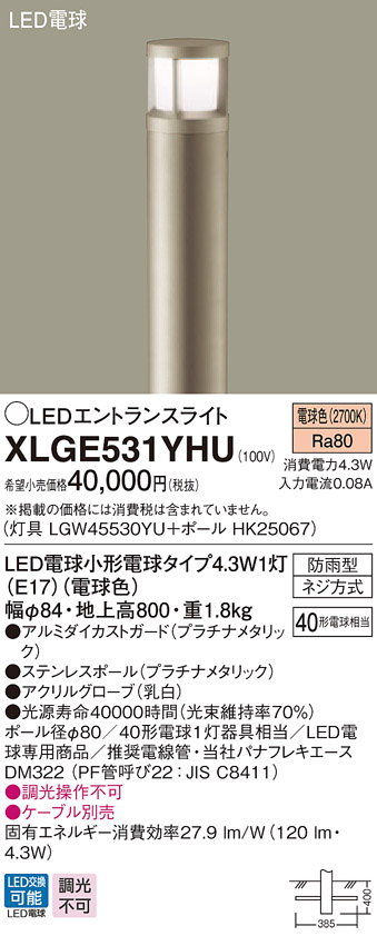 パナソニック XLGE531YHU エントランスライト 地中埋込型 LED(電球色)