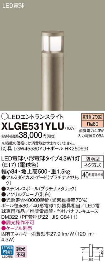 パナソニック XLGE531YLU エントランスライト 地中埋込型 LED(電球色)