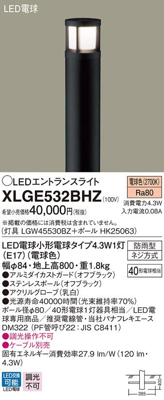パナソニック XLGE532BHZエントランスライト 地中埋込型 LED(電球色)