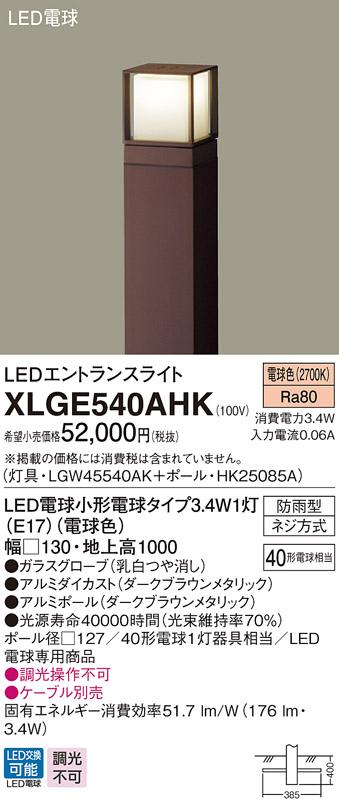 パナソニック PanasonicXLGE540AHK 地中埋込型LED(電球色) エントランスライト
