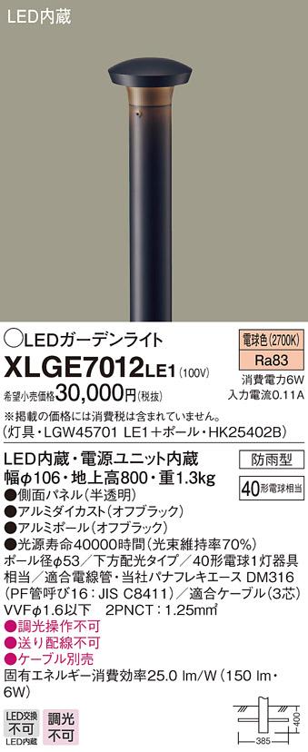 パナソニック PanasonicXLGE7012 LE1 地中埋込型LED(電球色) ガーデンライト