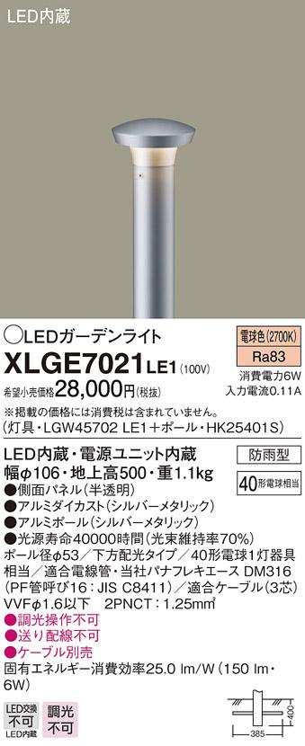 パナソニック PanasonicXLGE7021 LE1 地中埋込型LED(電球色) ガーデンライト