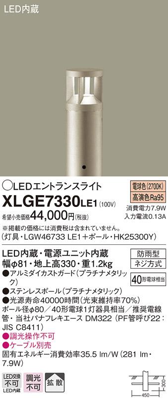 パナソニック PanasonicXLGE7330 LE1 地中埋込型LED(電球色) エントランスライト