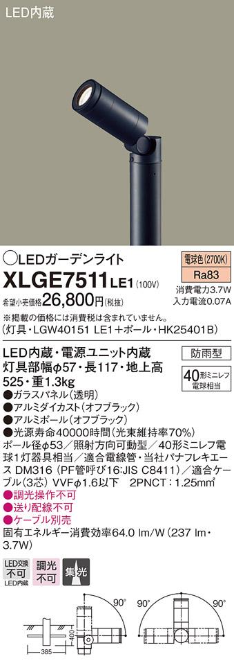 パナソニック PanasonicXLGE7511 LE1 地中埋込型LED(電球色) ガーデンライト (XLGE7511LE1)