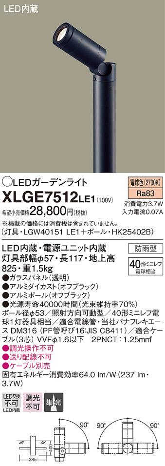 パナソニック Panasonic XLGE7512 LE1 地中埋込型 LED(電球色) ガーデンライト