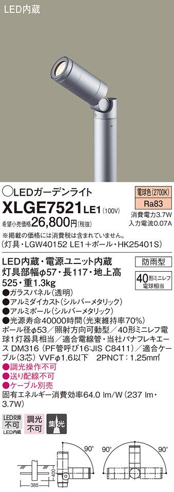 パナソニック PanasonicXLGE7521 LE1 地中埋込型LED(電球色) ガーデンライト