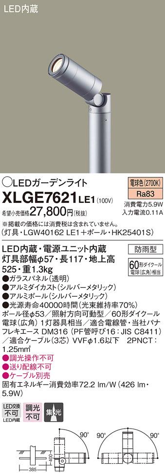 パナソニック Panasonic  XLGE7621 LE1 地中埋込型 LED(電球色) ガーデンライト