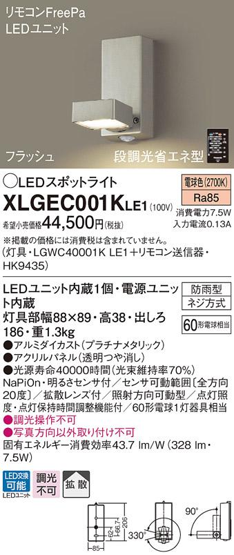 パナソニック PanasonicXLGEC001K LE1 壁直付型 LED(電球色)スポットライト・勝手口灯