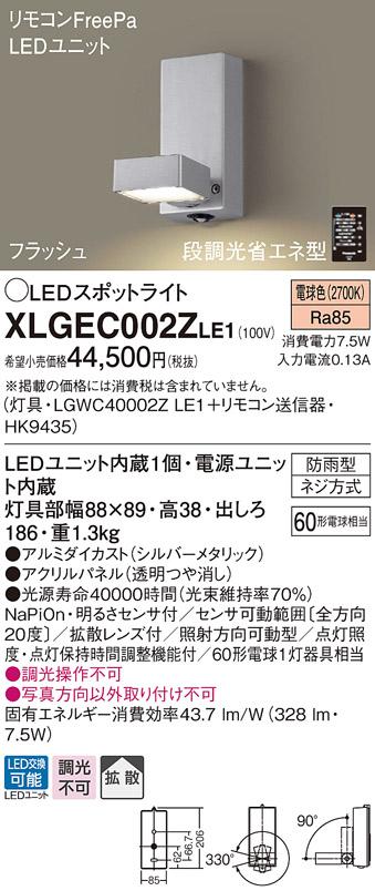 パナソニック PanasonicXLGEC002Z LE1 壁直付型LED(電球色) スポットライト・勝手口灯