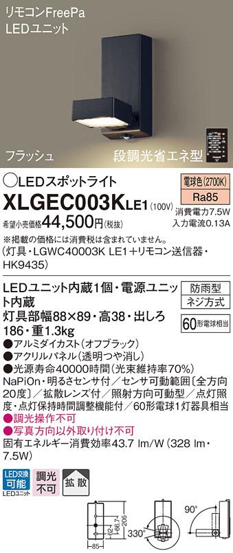 パナソニック PanasonicXLGEC003K LE1 壁直付型LED(電球色) スポットライト・勝手口灯