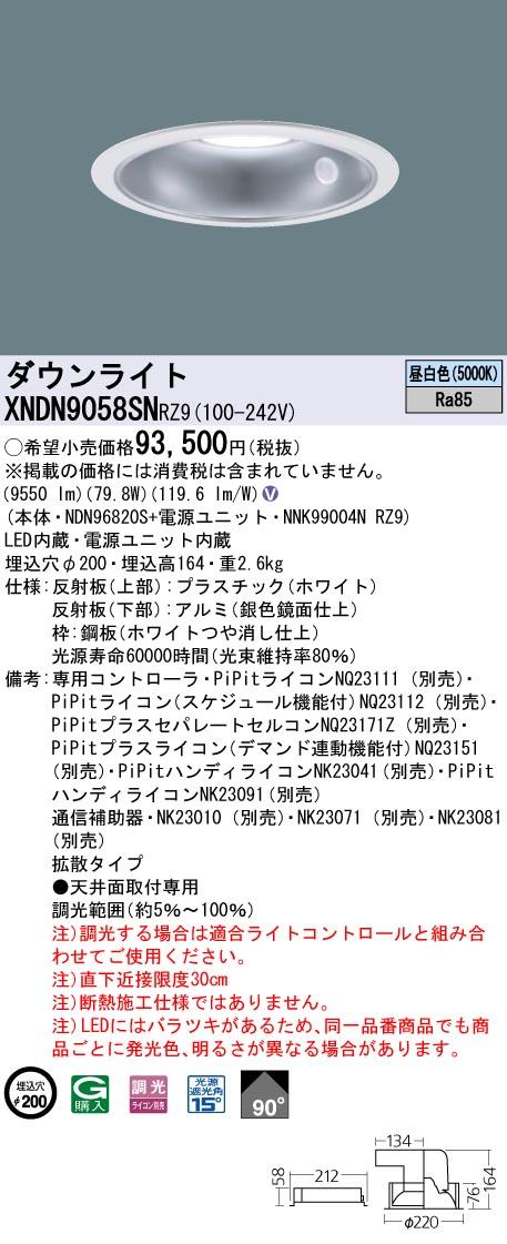 パナソニック XNDN9058SN RZ9(XNDN9058SNRZ9) ダウンライト天井埋込型 LED(昼白色)